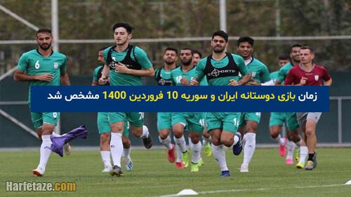 تاریخ و زمان بازی دوستانه ایران و سوریه 10 فروردین 1400 مشخص شد + ساعت بازی