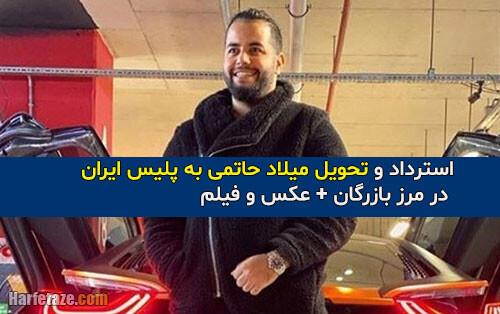 عکس و فیلم تحویل میلاد حاتمی به پلیس ایران در مرز بازرگان را ببینید