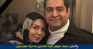 """واکنش """"سجاد شوهر آزاده نامداری"""" به مرگ همسرش + عکس"""