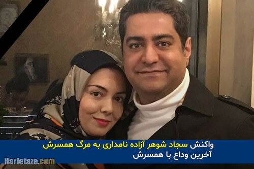 """واکنش """"سجاد شوهر آزاده نامداری"""" به مرگ همسرش + آخرین وداع با همسرش"""