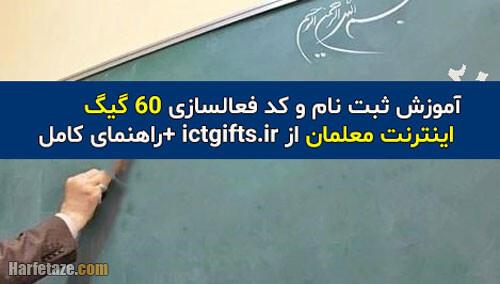 آموزش ثبت نام 60 گیگ اینترنت رایگان معلمان از ictgifts.ir + کد فعالسازی