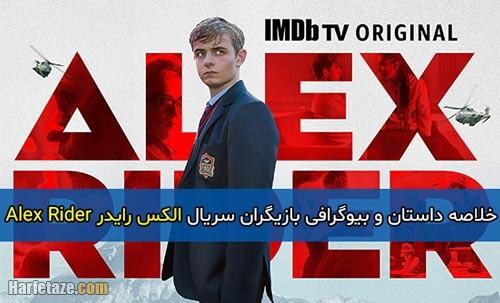 خلاصه داستان و بیوگرافی بازیگران سریال الکس رایدر Alex Rider