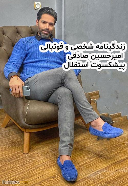 بیوگرافی و عکس های امیرحسین صادقی بازیکن فوتبال