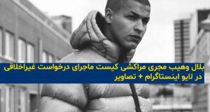 بلال وهیب مجری مراکشی کیست ماجرای درخواست غیراخلاقی در لایو اینستاگرام