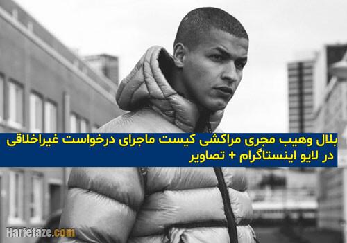 بلال وهیب مجری مراکشی کیست ماجرای درخواست غیراخلاقی در لایو اینستاگرام +بیوگرافی