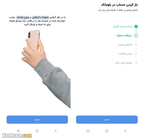 شرایط و ضوابط ارسال عکس برای بلو بانک