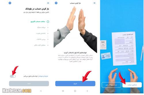 بلوبانک چیست : آموزش تصویری افتتاح حساب در بلوبانک + دانلود اپلیکیشن بلوبانک