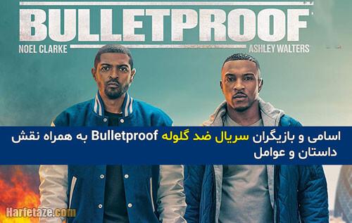 اسامی و بازیگران سریال ضد گلوله Bulletproof به همراه نقش + داستان و عوامل