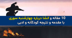 ۱۰ انشا درباره چهارشنبه سوری با مقدمه و نتیجه کودکانه و ادبی