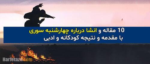10 مقاله و انشا درباره چهارشنبه سوری با مقدمه و نتیجه سنین مختلف