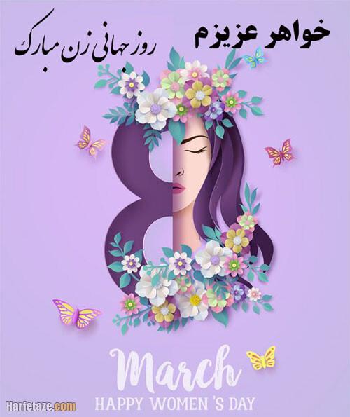 اس ام اس و پیامک تبریک 8 مارس روز زن