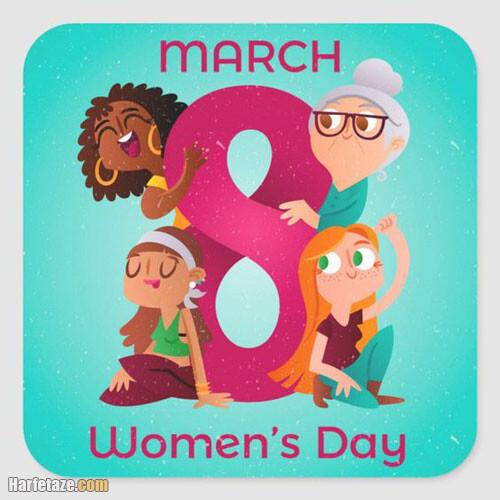 عکس نوشته تبریک روز جهانی زن به خواهر