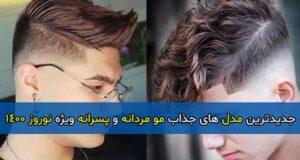 جدیدترین مدل های جذاب مو مردانه و پسرانه ویژه نوروز ۱۴۰۰