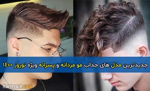 جدیدترین مدل های جذاب مو مردانه و پسرانه ویژه نوروز 1400