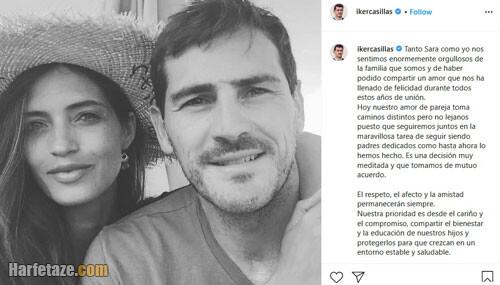 ماجرای کامل و جزئیات جدایی کاسیاس از همسرش سارا کاربونرو + علت