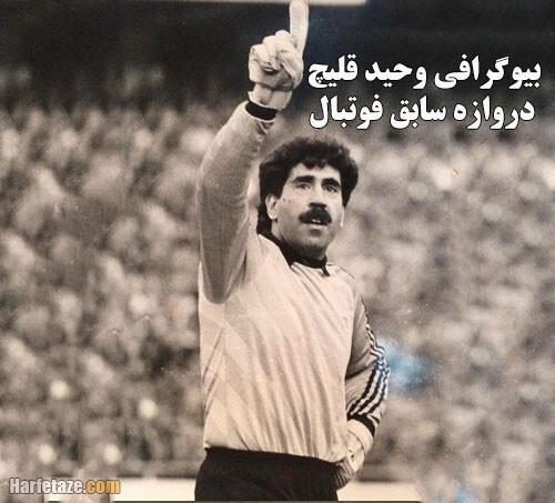 عکس های جوانی وحید قلیچ بازیکن فوتبال