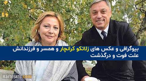 بیوگرافی زلاتکو کرانچار و همسر و پسرش نیکو با علت فوت + زندگینامه و افتخارات