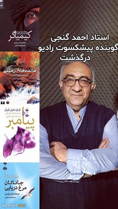 نمونه صدای احمد گنجی و سوابق هنری وی