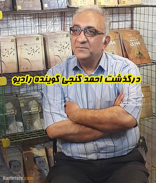 بیوگرافی و عکس های احمد گنجی گوینده پیشکسوت رادیو + علت فوت