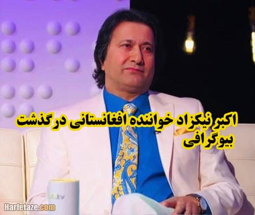 درگذشت و علت فوت اکبر نیکزاد خواننده افغانستانی + عکس و بیوگرافی