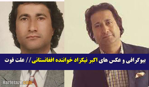 اکبر نیکزاد خواننده افغانستانی | بیوگرافی «اکبر نیکزاد» و همسرش با علت فوت + زندگینامه
