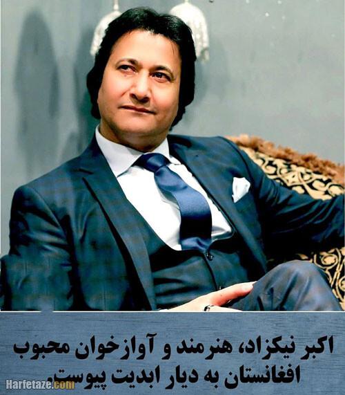 آهنگ های اکبر نیکزاد