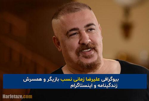 بیوگرافی علیرضا زمانی نسب بازیگر و همسرش + خانواده و فیلم شناسی