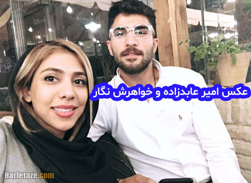 عکس امیر عابدزاده و خواهرش نگار