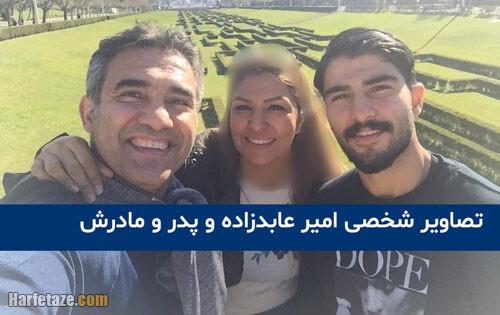 بیوگرافی امیر عابدزاده دروازه بان فوتبال و همسرش | پسر احمدرضا عابدزاده