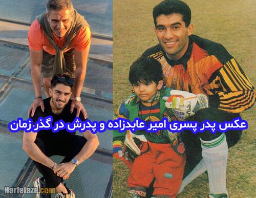 عکس امیر عابدزاده و پدرش احمدرضا عابدزاده در گذر زمان