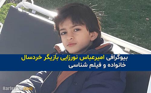 بیوگرافی امیرعباس نورزایی بازیگر خردسال + خانواده و فیلم شناسی و عکس ها