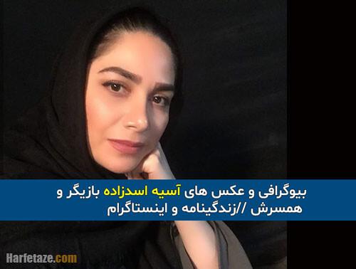 بیوگرافی آسیه اسدزاده بازیگر و همسرش + خانواده و فیلم شناسی