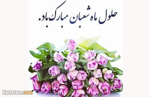 عکس نوشته حلول ماه شعبان مبارک