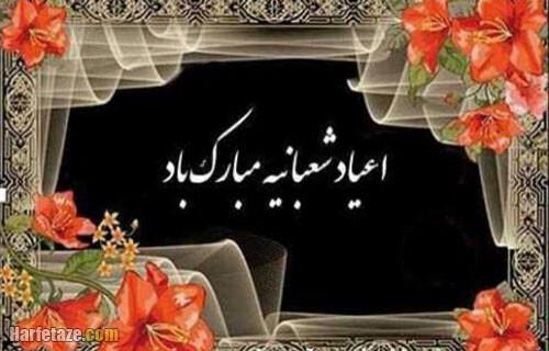 عکس نوشته اعیاد شعبانیه 1400
