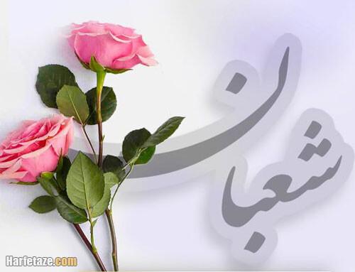 جملات و متن ادبی تبریک حلول ماه شعبان مبارک 99 - 1400 + اس ام اس و استوری