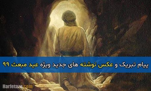 پیام تبریک و عکس نوشته های جدید ویژه عید مبعث 99