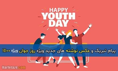 پیام تبریک و عکس نوشته های جدید ویژه روز جوان 1400