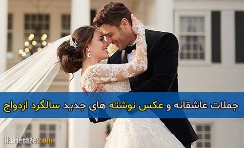جملات عاشقانه و عکس نوشته های جدید سالگرد ازدواج 1400
