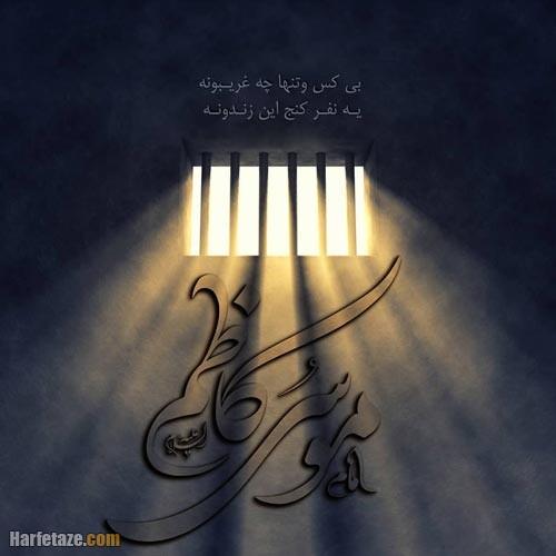 عکس پروفایل شهادت امام کاظم 99