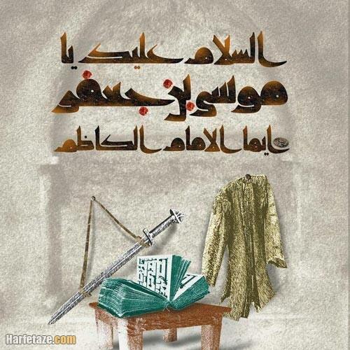 عکس نوشته شهادت امام کاظم 99