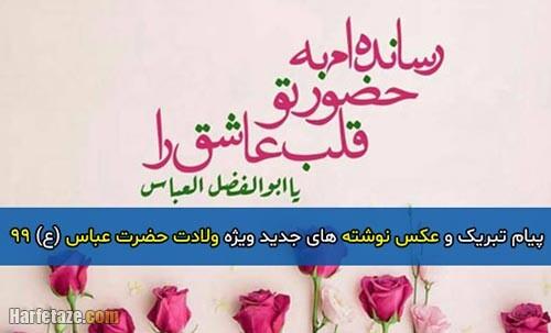 پیام تبریک و عکس نوشته های جدید ویژه ولادت حضرت عباس (ع) 99