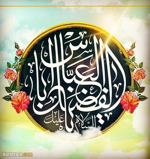 عکس پروفایل ولادت حضرت عباس 99