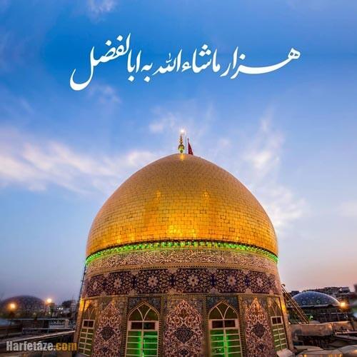 عکس نوشته ولادت حضرت عباس 99