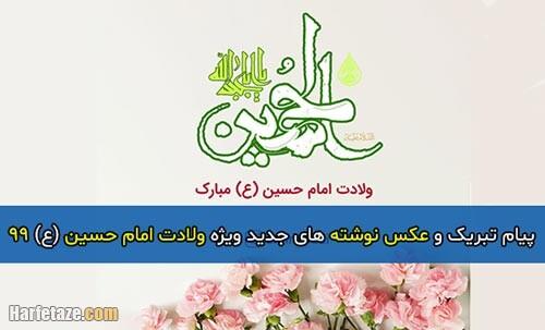 پیام تبریک و عکس نوشته های جدید ویژه ولادت امام حسین (ع) 99