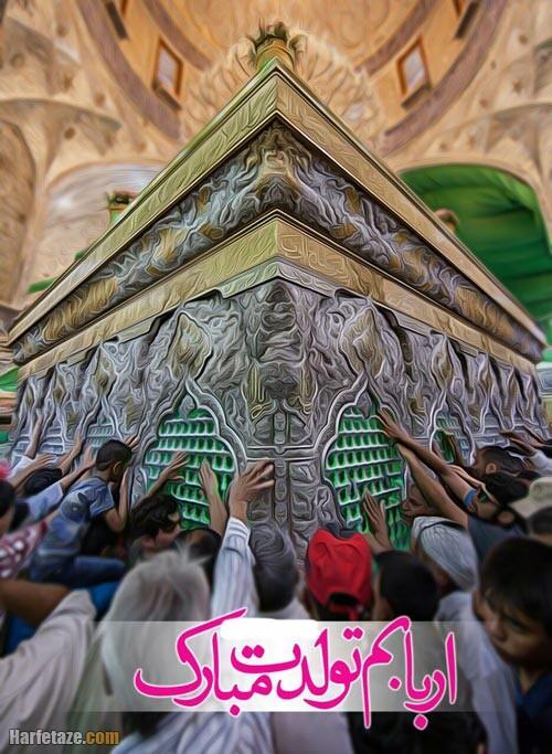 عکس نوشته ولادت امام حسین 99