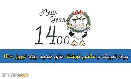 پیام تبریک و عکس نوشته های جدید ویژه نوروز 1400 + عکس پروفایل