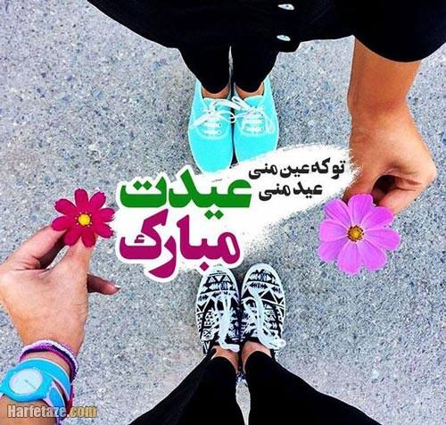 عکس پروفایل عاشقانه نوروز 1400