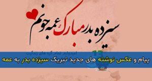متن تبریک سیزده بدر ۱۴۰۰ به عمه به همراه عکس نوشته و پروفایل