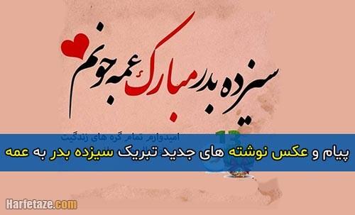 متن تبریک سیزده بدر 1400 به عمه به همراه عکس نوشته و پروفایل