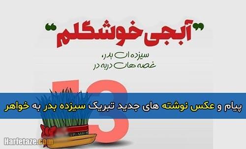 متن تبریک سیزده بدر 1400 به خواهر به همراه عکس نوشته و پروفایل